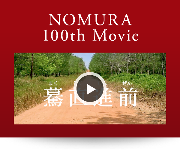 NOMURA 100th movie