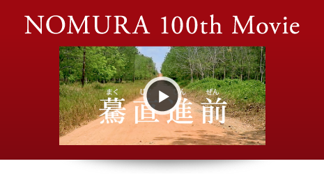 NOMURA 100th movie